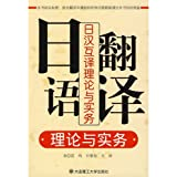 img - for Theory and practice of Japanese translation (Chinese Edition) book / textbook / text book