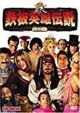 鉄板英雄伝説 (特別編) [DVD]
