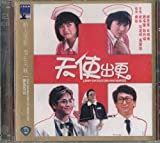 Carry on Doctors and Nurses Shaw's Brothers VCD By IVL