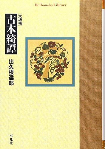 古本綺譚 (平凡社ライブラリー)