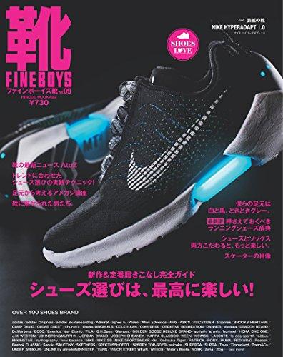 FINEBOYS靴 2017年Vol.9 大きい表紙画像