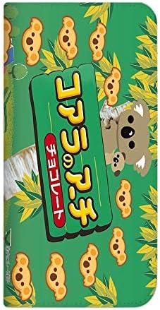 HUAWEI nova lite2 ケース 手帳型 ベルトなし おもしろ ネタ ジョーク お菓子Vol1 コアラのアーチ (384) NB-OMO3016-KU4/nova lite2