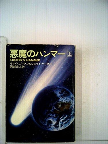 悪魔のハンマー〈上〉 (1980年) (ハヤカワ文庫―SF)