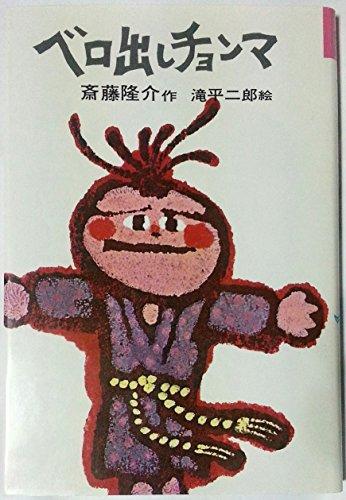 ベロ出しチョンマ―斎藤隆介・創作童話集 (理論社名作の愛蔵版)