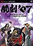 闘劇'07 SUPER BATTLE DVD vol.1 GUILTY GEAR XX ∧CORE