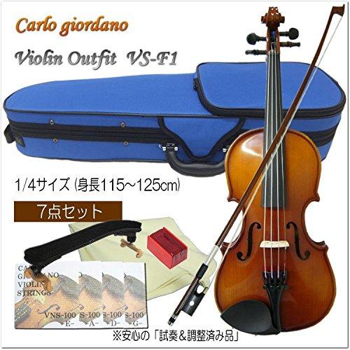 [身長115cm~125cm対象]子供用分数バイオリンセット 1/4サイズ 7点セット VS-F1 カルロジョルダーノ 調整後出荷   B00CNYHPQ8