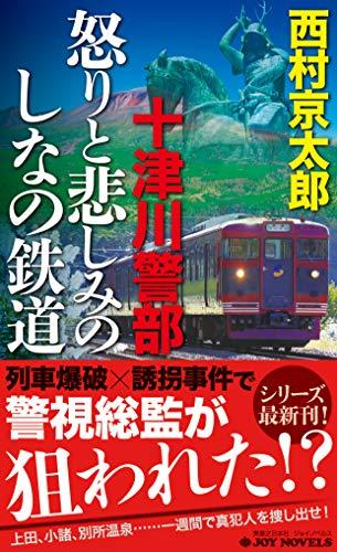 十津川警部 怒りと悲しみのしなの鉄道 (ジョイ・ノベルス)