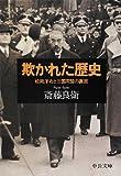 欺かれた歴史 - 松岡洋右と三国同盟の裏面 (中公文庫)
