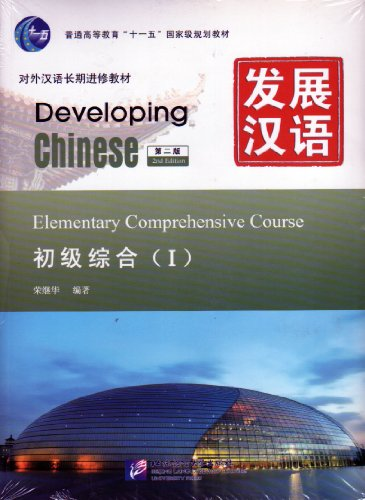 Developing Chinese: Elementary Comprehensive Course 1 (2nd Ed.) (w/MP3)