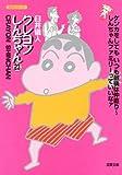 クレヨンしんちゃん(23) (双葉文庫名作シリーズ)