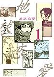地球恋愛(1) (KCデラックス Kiss)