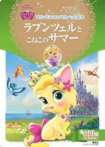 プリンセスのロイヤルペット絵本 ラプンツェルと こねこの サマー (ディズニーゴールド絵本)