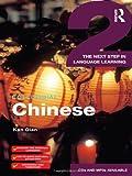 Colloquial Chinese 2, Kan Qian, 0415328187