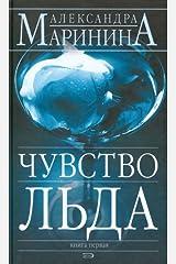 Chuvstvo lda. V 2 ch. Hardcover