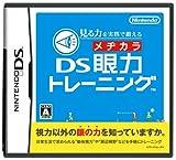 Miru Chikara wo Jissen de Kitearu: DS Ganriki Training [Japan Import] by Nintendo