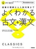 よくわかる古文+漢文―授業の理解から入試対策まで (MY BEST)