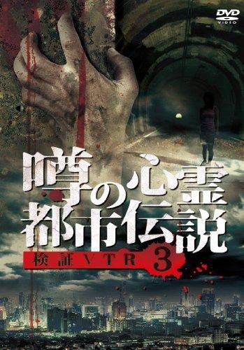 documentary-uwasa-no-shirei-toshi-densetsu-kensho-vtr-3-japan-dvd-mrdd-45