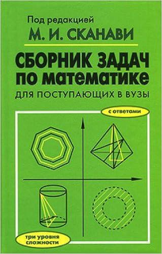 Skanavi Math Book