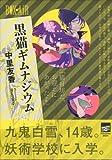 黒猫ギムナジウム (講談社BOX)