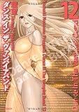 ダンス イン ザ ヴァンパイアバンド 12 (MFコミックス フラッパーシリーズ)