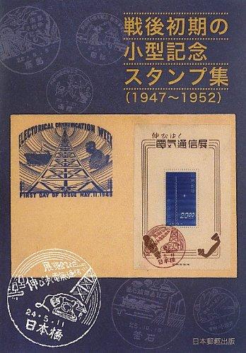 戦後初期の小型記念スタンプ集―1947‐1952