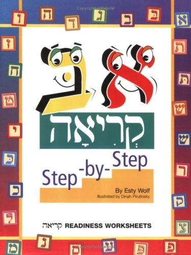 Alef Bet  Step By Step Kriyah Book
