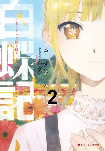 白蝶記2 (ダッシュエックス文庫)
