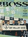 月刊BOSS_ゲッカンボス_2018年_12月号_[雑誌]