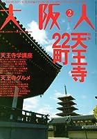 大阪人 2010年 02月号 [雑誌]