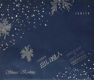 Shiroi Koibito Chocolat Blanc Langue de Chat 36 Pieces/Box (Mix White and Black Chocolate) - Very Popular Souvenir Sweet From Hokkaido