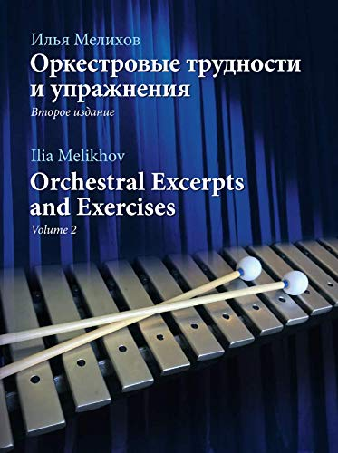 Orchestral Exсerpts and Exercises: For bells and xylophone from works of Russian composers (Shostakovich, Chaikovsky, Rimsky-Korsakov, Prokofiev etc.) (Volume)