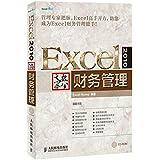 Excel 2010高效办公:财务管理(附光盘)