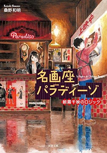 名画座パラディーゾ 朝霧千映のロジック (双葉文庫)