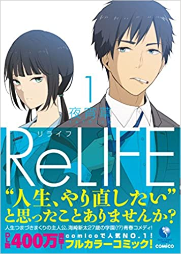 """ReLIFE"