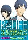 ReLIFE 全15巻 (夜宵草)