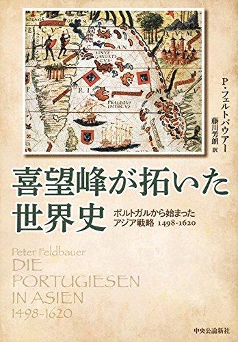 喜望峰が拓いた世界史 - ポルトガルから始まったアジア戦略 1498-1620