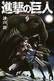 Attack on Titan, Volume 9 (Japanese Edition) by Hajime Isayama (2012-12-01)