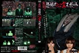 Documentary - Jitsuroku!! Kyofu No Shinrei Spot Sakurai Rika & Suzuki Yuki [Japan DVD] EXSW-1