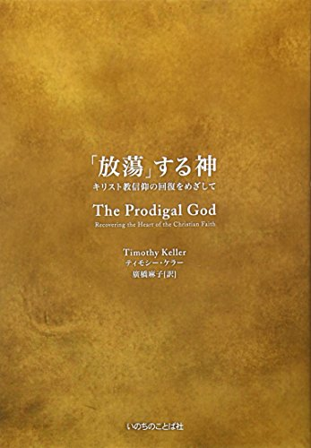 「放蕩」する神―キリスト教信仰の回復をめざして