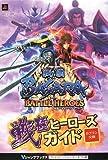 Sengoku BASARA PSP Capcom official version (Sengoku BASARA Battle Heroes PSP version) (V Jump Books)