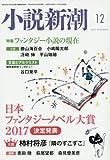小説新潮 2017年 12 月号 [雑誌]