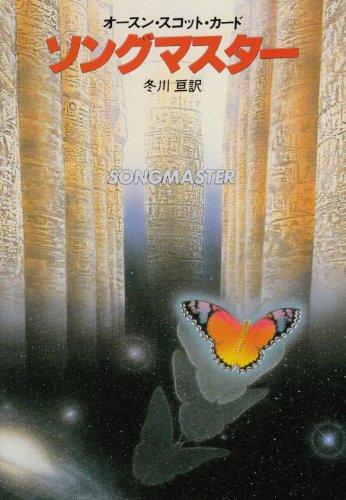 ソングマスター (ハヤカワ文庫 SF 550)