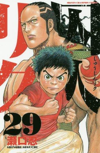 囚人リク 29 (少年チャンピオン・コミックス)
