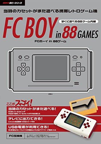 ファミコン互換機 FCボーイin 88ゲーム (SAN-EIホビーシリーズ)...
