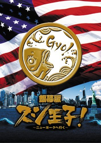 Silver Screen Version Sushi Oji!~ Parallel to Go to - New York [Dvd]
