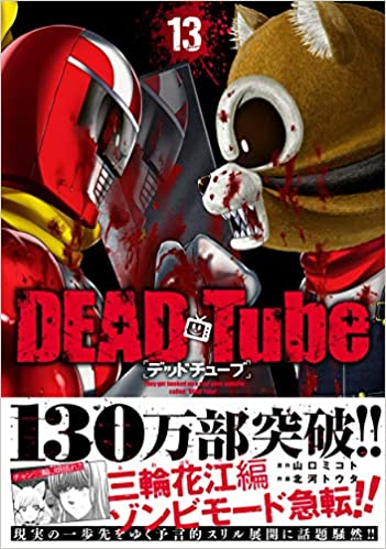 DEAD Tube -デッドチューブ- 第01-08巻 [DEAD Tube vol 01-08]