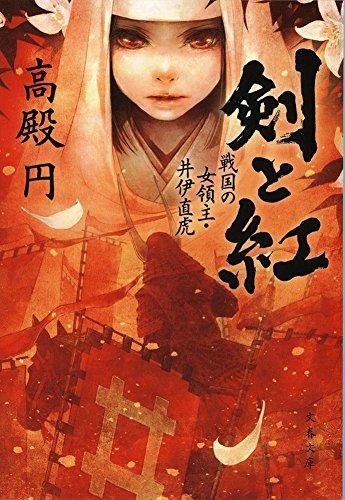 剣と紅 戦国の女領主・井伊直虎 (文春文庫)