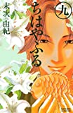 Chihayafuru Vol. 9 (In Japanese)