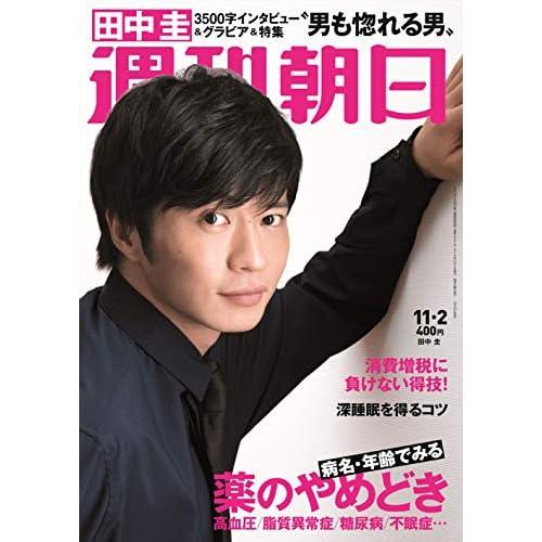 週刊朝日 2018年 11/2号 表紙画像