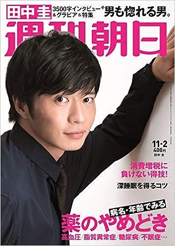 週刊朝日 2018年 11/2 号【表紙:...